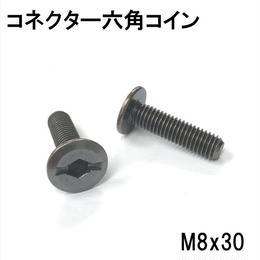 コネクター六角コイン M8x30(2個入)R-108