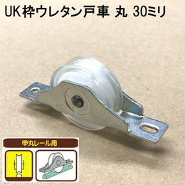 UK枠ウレタン戸車 丸 30ミリ(2個入)S-020