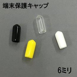端末保護キャップ 6ミリ(8個入)