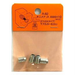 オニメナットA M4x10 R-82(4個入)