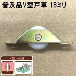 普及品V型戸車 18ミリ(2個入)S-045