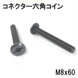 コネクター六角コイン M8x60(2個入)R-113
