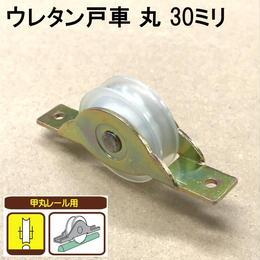 ウレタン戸車 丸 30ミリ(2個入)S-016