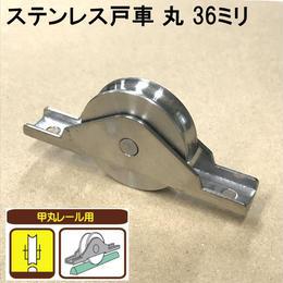 ステンレス戸車 丸 36ミリ(2個入)S-031