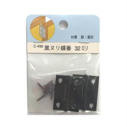 黒ヌリ蝶番 32ミリ C-496(2枚入)