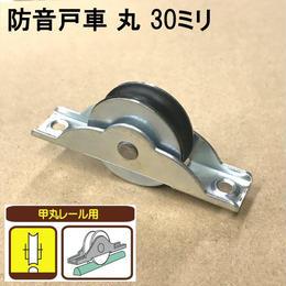 防音戸車 丸 30ミリ(2個入)S-024