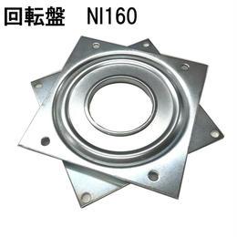 回転盤 NI 160