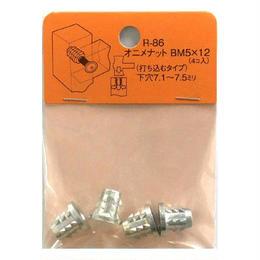オニメナットB M5x12 R-86(4個入)