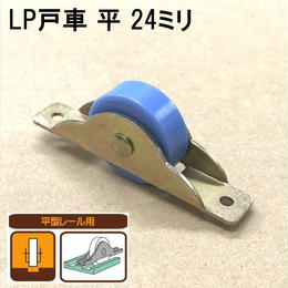 LP戸車 平 24ミリ(2個入)S-007