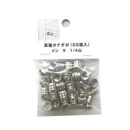 真鍮タナダボ メン9 1/4山(50個入)