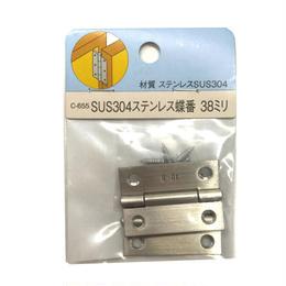 SUS304 ステン 蝶番 38ミリ C-655(2枚入)