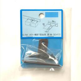 カラー横折T型金具 茶 58(2個入)C-741