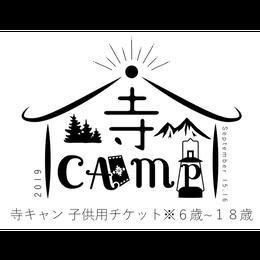 寺キャン/子供券 ※対象年齢6歳~18歳 ◇8月頃に缶バッチが届くよ!!