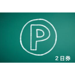 寺キャン 駐車2日券