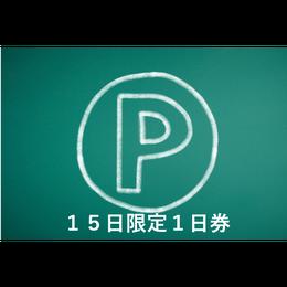 寺キャン 15日限定 駐車1日券