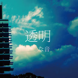 CD:な音「透明」