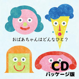【お子さまの言葉を歌詞に】おばあちゃんはどんなひと?- 歌うver.(CD版)