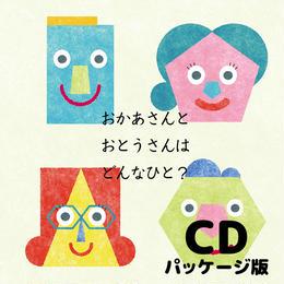 【お子さまの言葉を歌詞に】おとうさんとおかあさんはどんなひと?- 歌うver.(CD版)