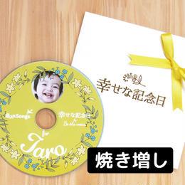焼き増し用 CDパッケージ