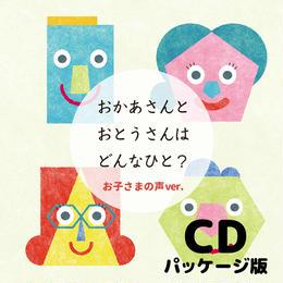 【お子さまのおしゃべりが音楽に】おかあさんとおとうさんはどんなひと?- お子さまの声ver.(CD版)