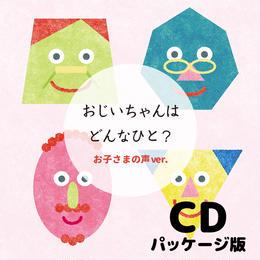 【お子さまのおしゃべりが音楽に】おじいちゃんはどんなひと?- お子さまの声ver.(CD版)
