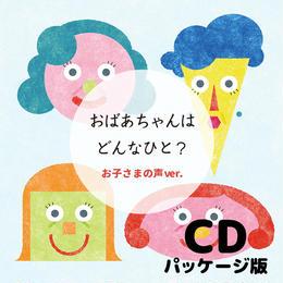 【お子さまのおしゃべりが音楽に】おばあちゃんはどんなひと?- お子さまの声ver.(CD版)