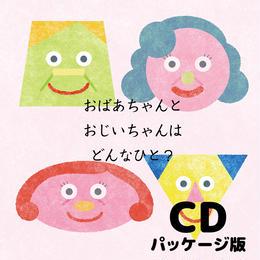 【お子さまの言葉を歌詞に】おばあちゃんとおじいちゃんはどんなひと?- 歌うver.(CD版)