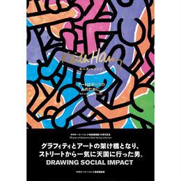 【公式カタログ】キース・へリング〜アートはすべての人のために〜 中村キース・ヘリング美術館 美術出版社