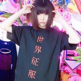 世界征服BIGTシャツ/神様ごっこ