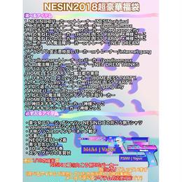 NESIN2018年!50個限定超豪華福袋!
