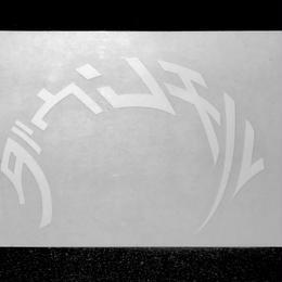 DOWNCHILL sticker white