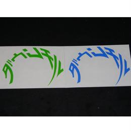 DOWNCHILL sticker 2 color set