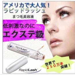 日本正規品 ラピッドラッシュ お得な3ml まつげ美容液