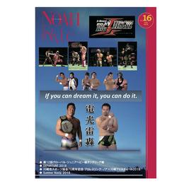 プロレスリング・ノア ツアーパンフレットvol.16