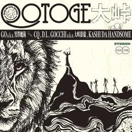 """GOa.k.a.男澤魔術 """"大峠"""" CD"""