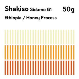 "50g  ""シャキソ"" エチオピア"