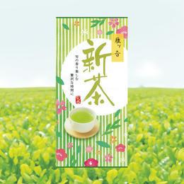 初摘み新茶「雁ヶ音」