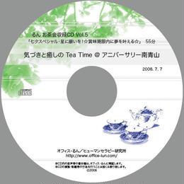 気づきと癒やしのTea Time Vol.05 「七夕さまスペシャル・星に願いを!☆賞味期限内に夢を叶える☆」