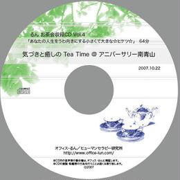気づきと癒やしのTea Time Vol.04 「あなたの人生をうわ向きにする小さくて大きな☆ヒケツ☆」