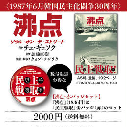 【沸点+缶バッジ(赤)】