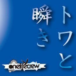 Mini Album『トワと瞬き』