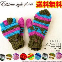 送料無料【子供用】【jac03】民族カラフルニットの手袋&ローゲージニットの手編み手袋ネパール製