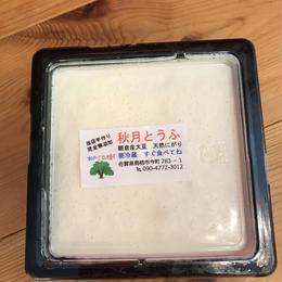 手作り豆腐  ※ 要冷蔵便