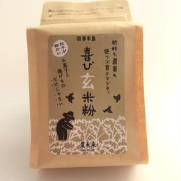喜び 玄米粉 大分 国東米100% 500g