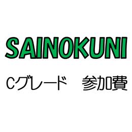 【Cグレード】SAINOKUNI  参加費