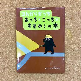 【中古絵本】『 コんガらガッち あっち こっち すすめ!の本  』