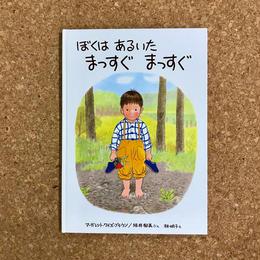 【中古絵本】『ぼくはあるいた まっすぐ まっすぐ』