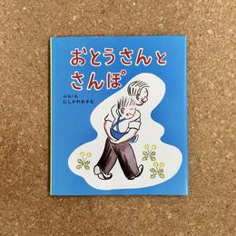 【中古絵本】『おとうさんとさんぽ』(スピカみんなのえほん)