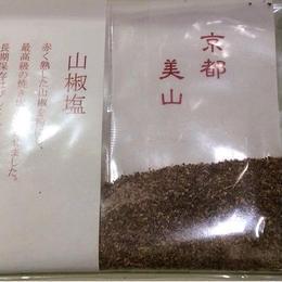 山椒塩 12g (日本産)