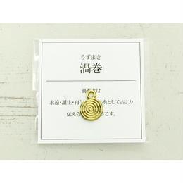 【Holy Charm】縁起物チャーム 渦巻 ゴールド リーフレット付き∫2526225∫2